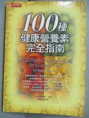 【書寶二手書T6/養生_NCR】100種健康營養素完全指南_法蘭克.莫瑞