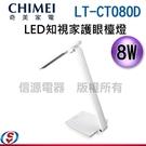 【信源】8W【CHIMEI 奇美 LED知視家護眼檯燈】LT-CT080D