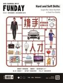FUNDAY 數位英語達人誌 11月號/2019 第11期