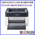 KYOCERA FS-1040 黑白雷射...