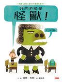 書立得-我的老師是怪獸!(不,我不是!)