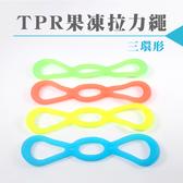 《三環型》TPR果凍拉力繩(單入)/QQ拉繩/彈力繩/伸展繩/瑜珈用品
