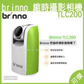 Brinno 縮時攝影相機 TLC200 縮時攝影一機搞定 縮時 相機 攝影機 可調角度鏡頭 贈8GB SD Card