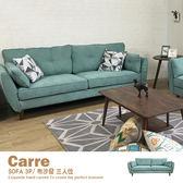 布沙發 三人位沙發(另有L型、雙人位)布套可拆洗 布色可挑選 品歐家具【1537-3P】