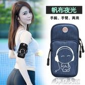 跑步手機臂包男女運動手機臂套跑步裝備健身手機包胳膊手臂手腕包『摩登大道』