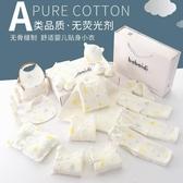 新生兒禮盒套裝純棉嬰兒衣服