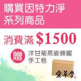 因特力淨指定系列,滿1500元即贈 洋甘菊燕麥蜂蜜皂,同筆訂單可累積贈送。