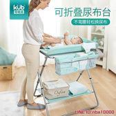 KUB可優比嬰兒床尿布台多功能護理台洗澡台便攜式可折疊收納MKS摩可美家
