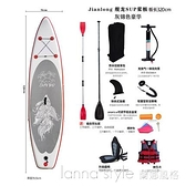 艦龍SUP沖浪板立式槳板充氣滑水板成人劃水板皮劃艇趴漿 全館新品85折 YTL