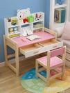學習桌實木兒童書桌 家用寫字桌學生課桌可升降書桌椅套裝寫字台QM 依凡卡時尚