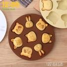 寶寶輔食模具蒸模烘焙餅干蛋糕卡通烤箱家用戚風套裝磨具硅膠工具ATF 探索先鋒