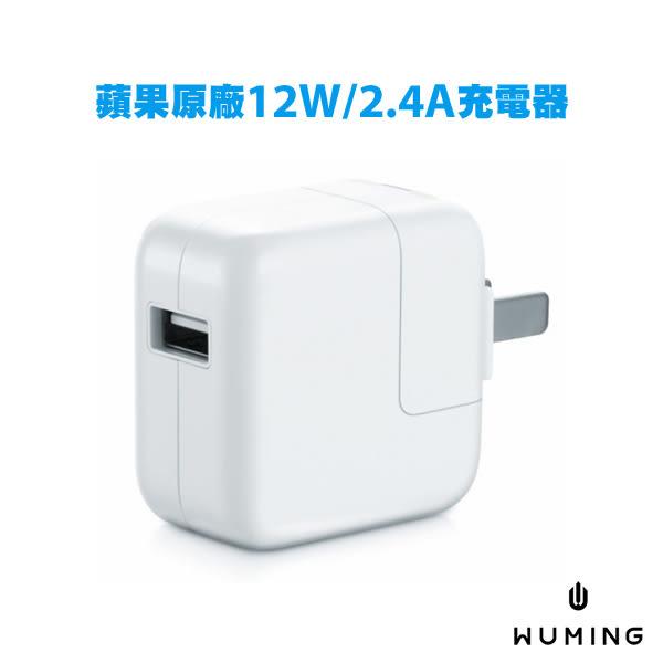 Apple 蘋果原廠 12W 2.4A 電源 充電器 iPhone XR XS iPad 2 3 4 Pro Air mini Max X iX i8 Plus 『無名』 H10103