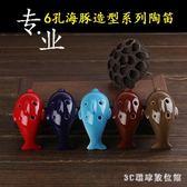 陶笛 玥音6孔海豚系列陶笛 6孔造型陶笛 初學 教學全套配件LB7033【3C環球數位館】