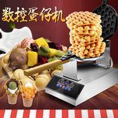 雞蛋仔機 香港商用家用蛋仔機QQ雞蛋餅機烤餅機蛋仔機器 第六空間 igo