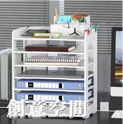 小型文件架書架桌面放置物架多層收納架辦公桌架子辦公室桌上柜 NMS創意新品