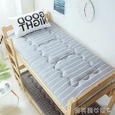 床墊單人床墊0.9m學生寢室宿舍1.0m可折疊90x190cm打地鋪 LX 【全網最低價】