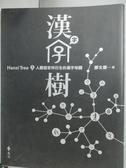 【書寶二手書T2/語言學習_ZDY】漢字樹:人體器官所衍生的漢字地圖_廖文豪
