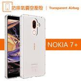 Nokia7+ NOKIA 7plus 空壓殼 氣墊保護套 防摔軟殼 TPU透明軟套