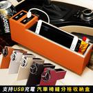 USB可充汽車椅縫分格收納盒 W6914