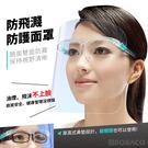 【眼鏡式透明防護面罩】防疫隔離面罩 防飛沫防塵防噴濺 防油濺 附鏡架 護臉面罩 臉罩