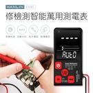HANLIN ES9C 電工檢測智能萬用...