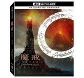【停看聽音響唱片】【BD】魔戒電影三部曲:九碟導演加長版套裝『4K』