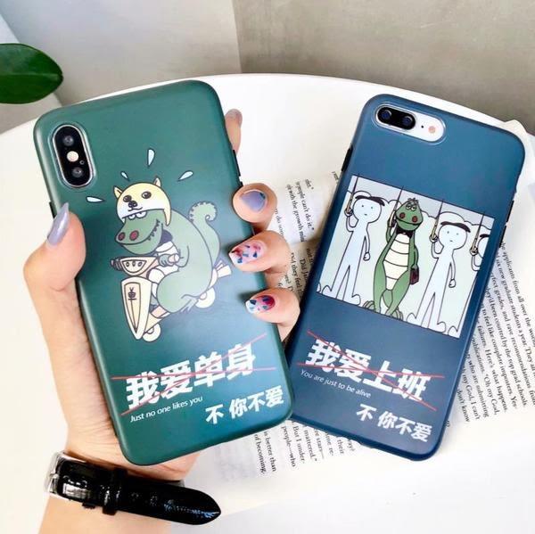 【SZ15】搞怪恐龍 iphone XS MAX手機殼 iphone XS手機殼 iphone8 plus保護套 個性文字我愛上班 潮款軟殼
