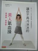 【書寶二手書T2/體育_YIZ】讓你不再冷冰冰的美人氣血操_松岡博子,  李靜宜