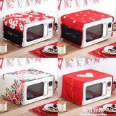 防塵罩紅色心情花卉百搭微波爐罩布藝防油廚房收納蓋巾烤箱罩蓋布 陽光好物