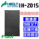【fami】豪山 IH爐微晶調理爐  IH-2015
