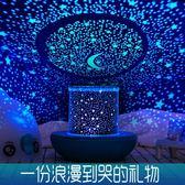 幸運魚浪漫旋轉星空燈投影燈海洋滿天星發光玩具生日禮物DIY