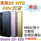 HTC Desire 12+ 手機 32G,送 64G記憶卡+空壓殼+玻璃保護貼,分期0利率