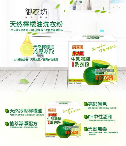 【御衣坊】多功能檸檬油生態濃縮抗菌洗衣粉700g/盒
