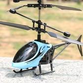 遙控飛行器 電動遙控飛機耐摔直升機充電動 玩具航模型無人機飛行器【快速出貨八五鉅惠】