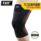 TMT護膝運動男籃球跑步裝備羽毛球騎行女戶外登山保暖健身薄【黑色地帶】