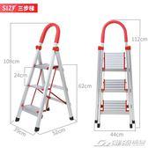 鋁合金家用梯子加厚四五步梯折疊扶梯樓梯不銹鋼室內人字梯凳  潮流前線