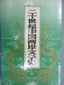 【書寶二手書T5/文學_MNG】二十世紀中國兩岸文學史_張毓茂_簡體