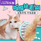 【7折】貓梳子貓毛除毛清理器脫毛梳毛刷【全館88折】