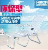 躺椅 白色塑料椅休閒躺椅折疊椅午休椅夏季辦公室孕婦沙灘椅午睡涼椅子 YXS街頭布衣