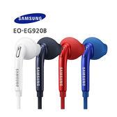 [免運-公司貨]Samsung 三星 原廠潮流耳塞式耳機 線控 EG-920B