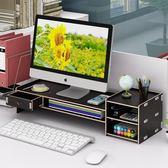 辦公室桌面支架顯示器螢幕護頸椎電視機底座實木電腦增高架 LI1872『美鞋公社』