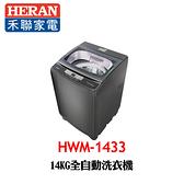 【HERAN 禾聯】14KG 定頻 直立式 全自動洗衣機 HWM-1433