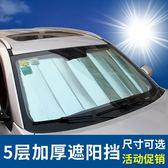 汽車遮陽擋防曬貼隔熱簾擋陽遮光板車內用前擋風玻璃車側窗太陽檔   酷男精品館