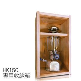 丹大戶外 Petromax德國HK150系列專用木質收納盒/木箱/保存箱/收納櫃/煤油汽化燈/收納箱