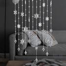 水晶珠簾雪花裝飾門簾掛簾臥室客廳水晶門簾【極簡生活】