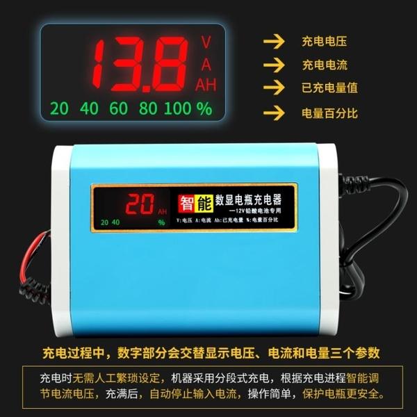 充電機 汽車電瓶充電器12V摩托車蓄電池全智慧自動修復通用型12伏充電機 WJ【米家科技】