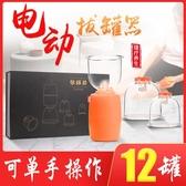 拔罐器 拔罐器電動吸濕祛濕家用套全自動真空抽氣式吸痧走罐刮痧排毒 宜品