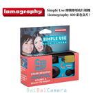 BaiBaiCamera Simple Use 即開即用底片相機 (Lomography iso 400 彩色負片)膠卷相機