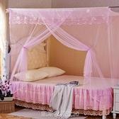 老式傳統蚊帳家用上下鋪可穿桿綁繩單門加密1m1.2米1.5雙人防塵頂 凱斯盾