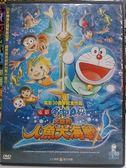 影音專賣店-P06-048-正版DVD【哆啦A夢:大雄的人魚大海戰】-劇場版*海報有破損